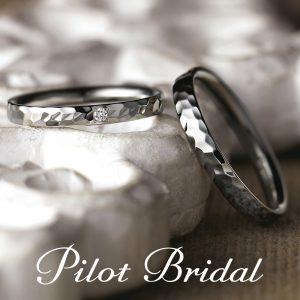 Pilot Bridal – Future フューチャー 〜未来〜
