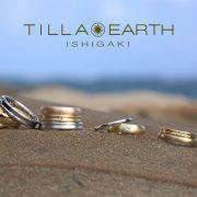 【JKPlanet銀座本店限定取り扱い】沖縄・石垣島をイメージしたブランド「TILLA EARTH(ティーラアース)」の結婚指輪