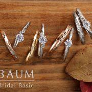槌目(つちめ)模様ブランドBAUMのご紹介☆【婚約指輪・結婚指輪のJKプラネット】