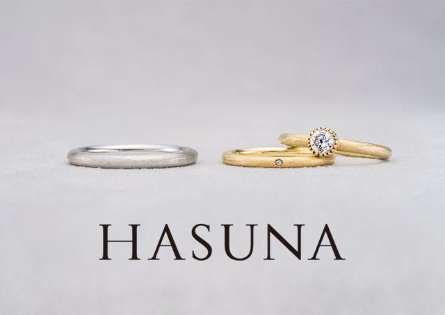 ハスナ(HASUNA)【エシカルジュエリー】