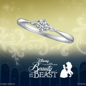 ディズニー「美女と野獣」 ブルーミング・ラブ 婚約指輪