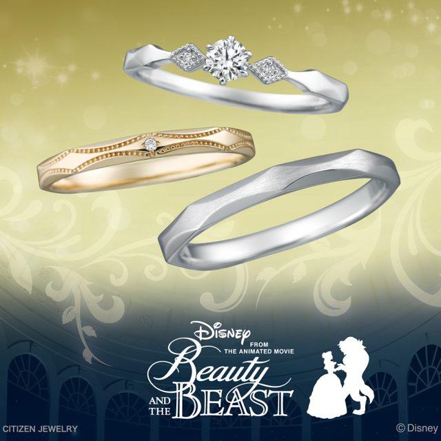 ディズニー「美女と野獣」 オープン・ユア・マインド 婚約指輪