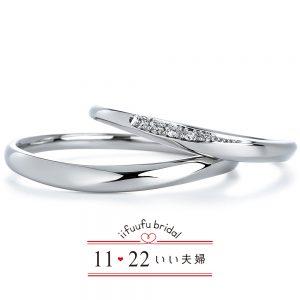 いい夫婦 ブライダル マリッジリング IFM116/IFM016