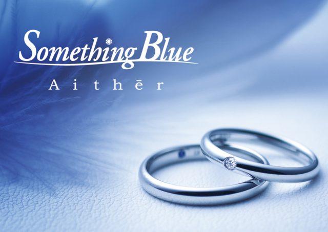 サムシングブルー アイテール – Something Blue Aither