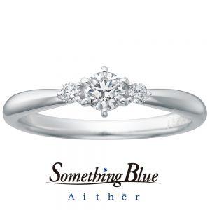 サムシングブルー アイテール 婚約指輪 SHE002