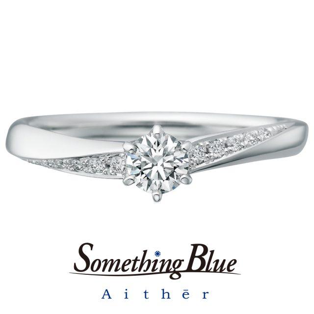 サムシングブルー アイテール 婚約指輪 SHE003