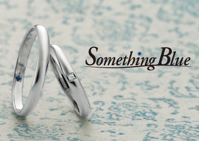 サムシングブルー - Something Blue