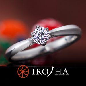IRONOHA – 永遠の恋文 エンゲージリング