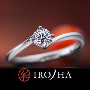 IRONOHA – 綾なす心 エンゲージリング