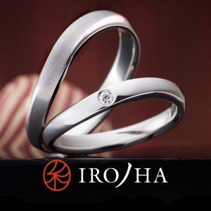IRONOHA – 綾なす心 マリッジリング