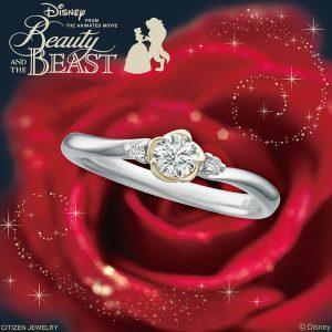 【新作】ディズニー「美女と野獣」 オール・ザ・ホワイル 婚約指輪(期間数量限定モデル)