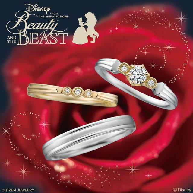 ディズニー「美女と野獣」 ベル・ウィズ・ビースト結婚指輪