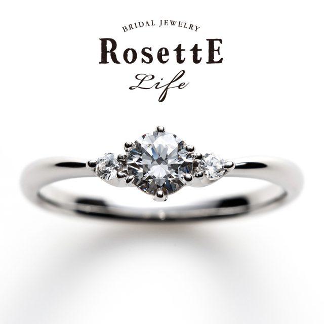 【RosettE Life−ロゼット ライフ】Confidance 〜コンフィダンス(信頼)〜 エンゲージリング