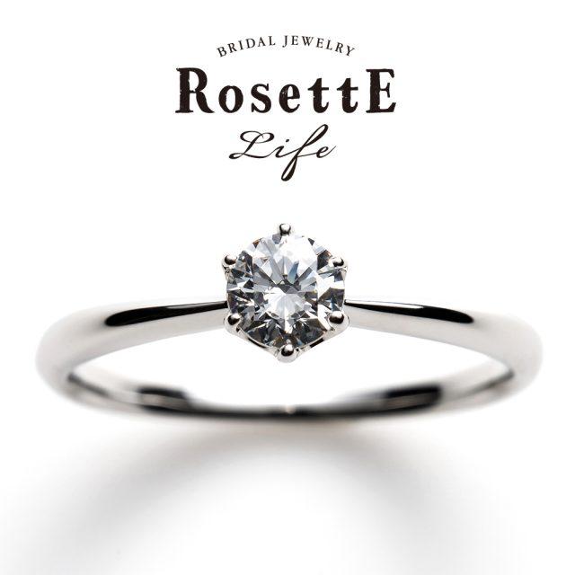 【RosettE Life−ロゼット ライフ】Sincera 〜シンセラ(誠実)〜 エンゲージリング