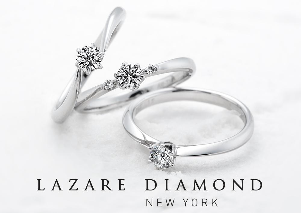 ラザールダイヤモンド - LAZARE DIAMOND