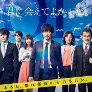田中圭さん主演人気ドラマ『おっさんずラブ』に衣装提供!Honey.Bの結婚指輪【JKPlanet銀座・表参道・九州】