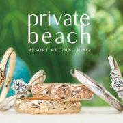 【NEW】ハワイアンジュエリー結婚指輪「プライベートビーチ」がJKPlanet全店舗にて取り扱いスタート!【ブライダルリングセレクトショップ JKプラネット】