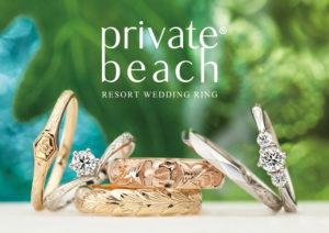 プライベートビーチ – private beach ハワイアンジュエリー