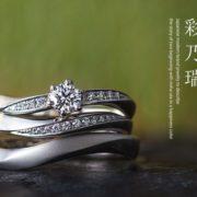 褪せることのないデザインとクオリティ♡『IRONOHA~彩乃瑞~』【婚約指輪・結婚指輪のJKPlanet】