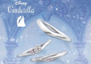 ディズニー シンデレラ – Disney Cinderella 2019新作