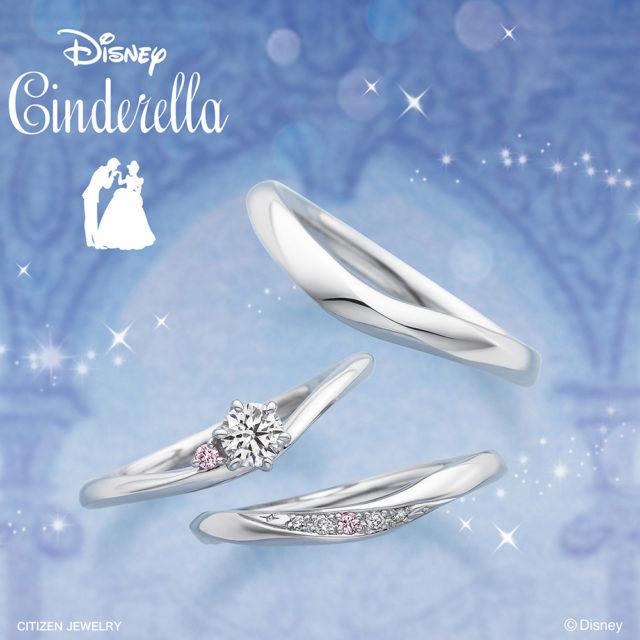 ディズニーシンデレラ ギフト・オブ・マジック 結婚指輪