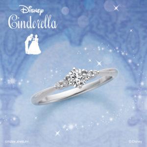 ディズニーシンデレラ ワルツ・イン・ラブ 婚約指輪