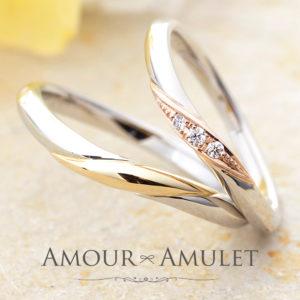 AMOUR AMULET – シュシュ マリッジリング