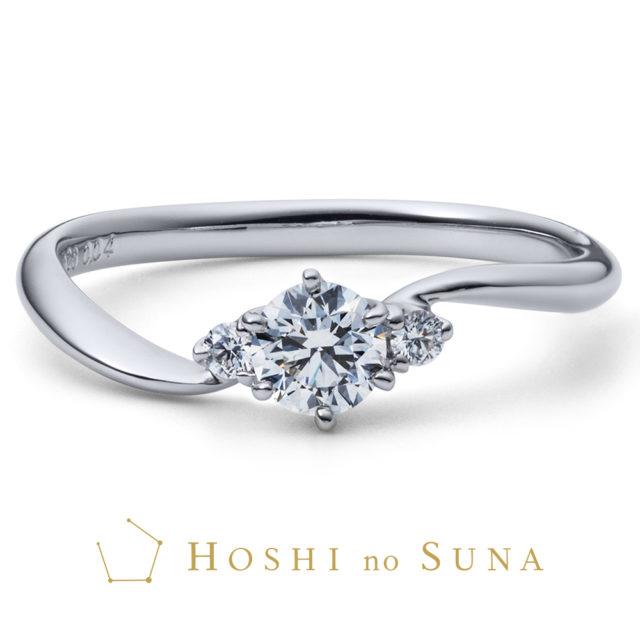婚約指輪 星の砂 ARIA / アリア(星座の架け橋)