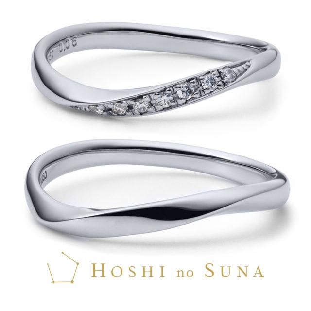 結婚指輪 星の砂 ARIA / アリア(星座の架け橋)