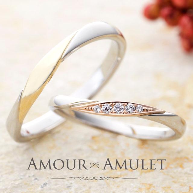 AMOUR AMULET – ミエル マリッジリング