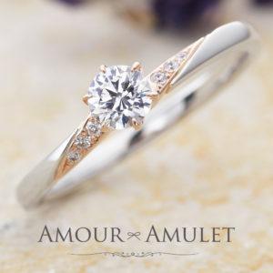 AMOUR AMULET – ミエル エンゲージリング