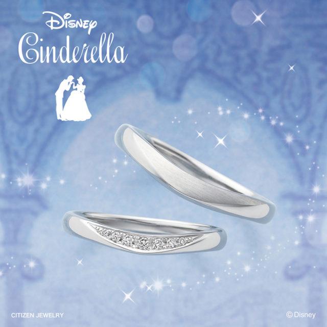 ディズニーシンデレラ ワルツ・イン・ラブ 結婚指輪