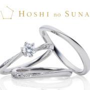 二人の幸せを星に願って~星の砂/結婚指輪~【JKPlanet/婚約・結婚指輪 専門セレクトショップ】