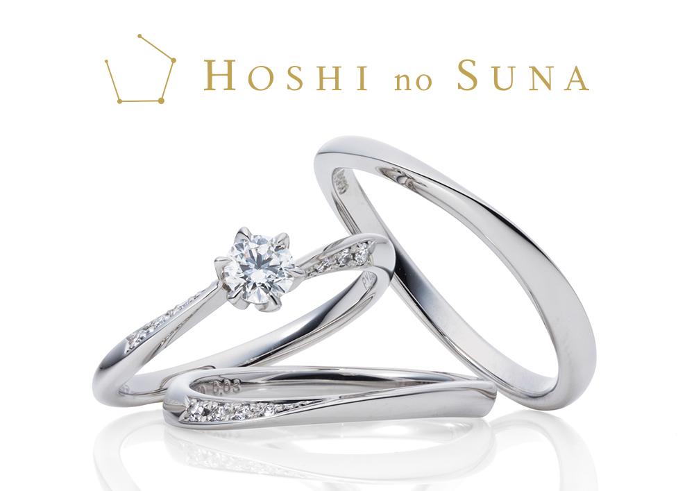 星の砂 - HOSHI no SUNA
