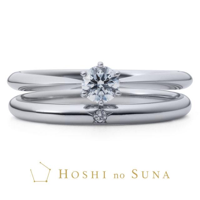 レディース婚約指輪・結婚指輪 星の砂 SPICA / スピカ(乙女座の穂先)