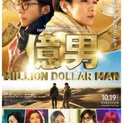 結婚指輪 提供!佐藤健さん主演映画『億男』にてJKPlanetのリングが選ばれ使用されました!【衣装提供 JKプラネット銀座・表参道・九州】