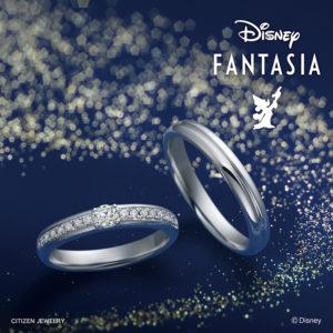 ディズニーファンタジア ブルームマーチ マリッジリング/ブラッジリング【Disney FANTASIA】
