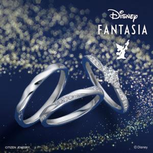 【新作】ダズリンスター マリッジリング【Disney FANTASIA】