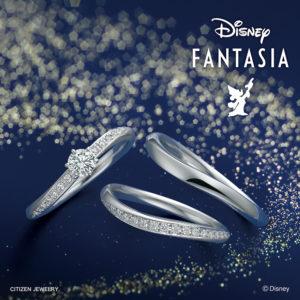 【新作】ファンタジーマジック マリッジリング【Disney FANTASIA】