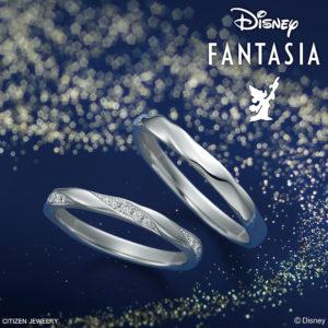 ディズニーファンタジア ダズリンスター マリッジリング【Disney FANTASIA】