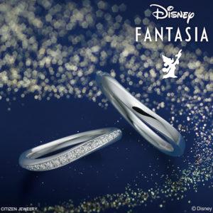 ディズニーファンタジア ファンタジーマジック マリッジリング【Disney FANTASIA】