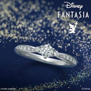 ディズニーファンタジア ダズリンスター エンゲージリング【Disney FANTASIA】