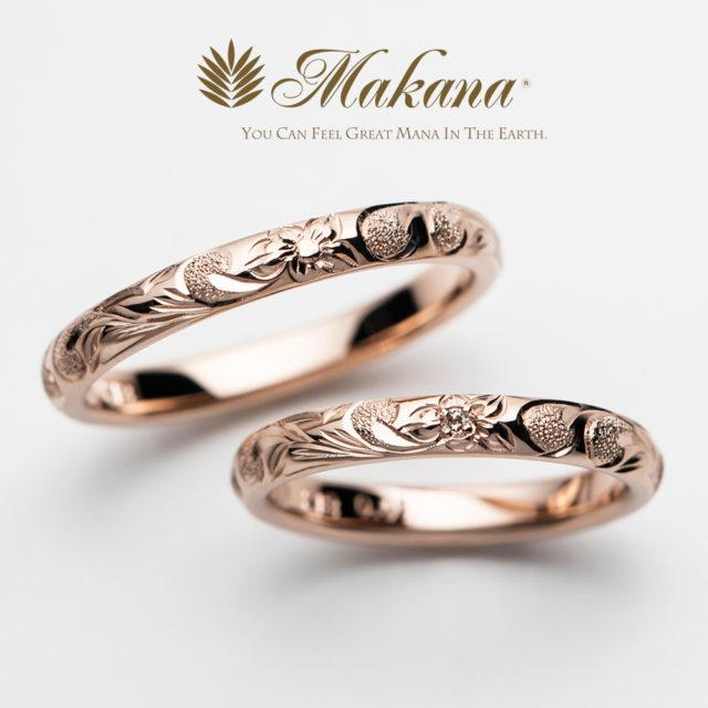 Makana – マリッジリング 人気No.2:ハワイアンジュエリー