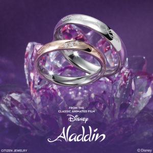 ディズニープリンセス 「アラジン」 パドマ/【ジャスミン】モデル 結婚指輪(期間限定モデル)