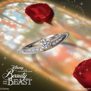 ディズニー「美女と野獣」 ビューティフル・ライト 婚約指輪(2019〜2020期間数量限定モデル)