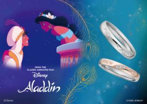ディズニー プリンセス アラジン - Disney PRINCESS Aladdin【期間限定・販売終了ブランド】