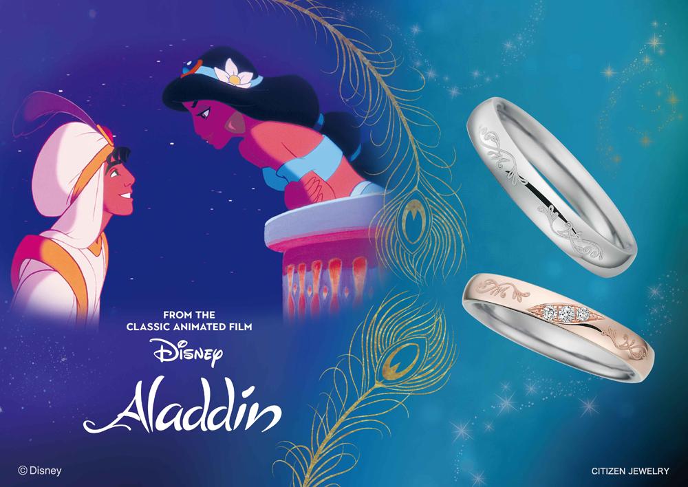 ディズニー プリンセス アラジン - Disney PRINCESS Aladdin