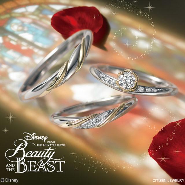 【新作】ディズニー「美女と野獣」 ビューティフル・ライト 婚約指輪(2019期間数量限定モデル)