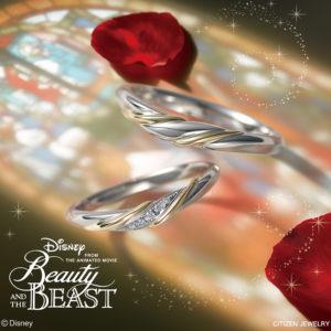 【新作】ディズニー「美女と野獣」 ビューティフル・ライト 結婚指輪(2019期間数量限定モデル)