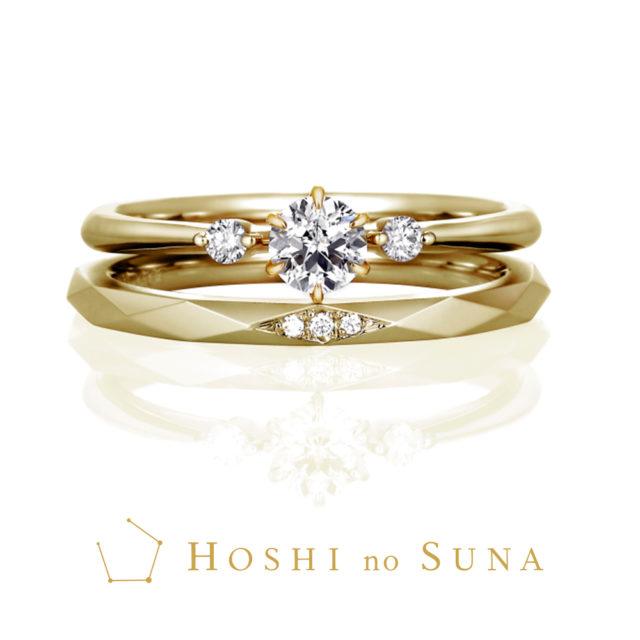 婚約指輪イエローゴールド 星の砂 TWINKLE / トゥインクル(かがやき)・結婚指輪 SPARK / スパーク(きらめき)
